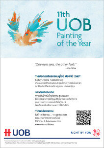 Leaflet 11th UOB POY_front